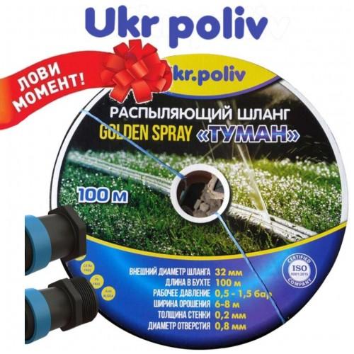Лента для полива Туман UkrPoliv 40/60, 100м Корея (старт+заглушка в подарок)